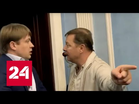 Ляшко грозит тюремный срок до семи лет за драку с депутатом. 60 минут от 18.11.19