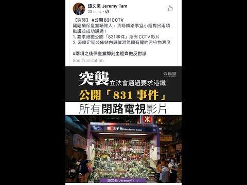 《石涛聚焦》「动议通过:港铁公布8.31太子站所有监控视频」