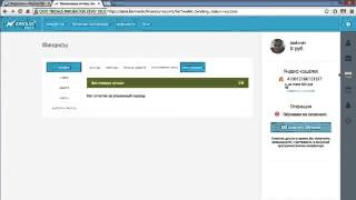 Привязка Яндекс кошелька и оплата за обучение Zevs in, Зевс   Заработок в интернете