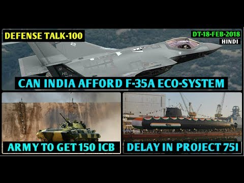 Indian Defence News,Defense Talk,F 35 india news,150 new BMP for amy,Project 75I delay,Hindi