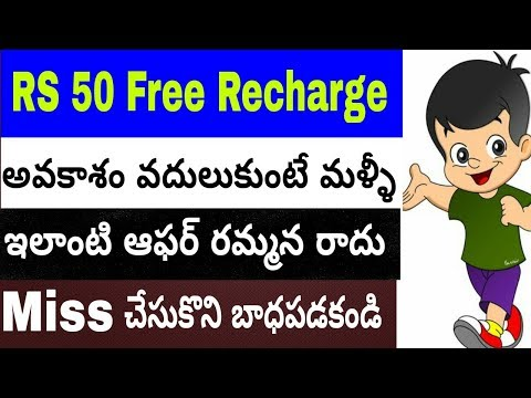 How to earn free cash for recharge and bill payments(RARE OFFER) || in telugu