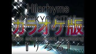 HilcrhymeのTOKYO CITYをボーカルキャンセル処理しました カラオケ等の...
