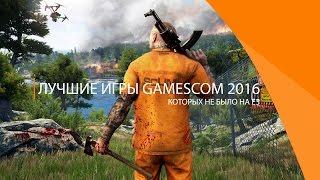 10 лучших игр Gamescom 2016, которых не было на E3