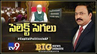 Big News Big Deabte: Capital Politics In AP - Rajinikanth TV9