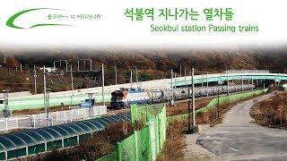 석불역 지나가는 열차들 / Seokbul station Passing trains / 石佛(ソクプル)駅通過列車