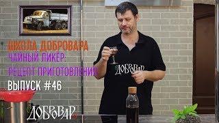 Чайный ликёр: рецепт приготовления - Школа Добровара #46