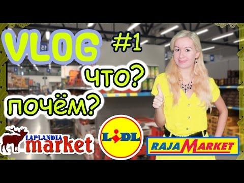 Цены на финские товары. Покупки в Lidl, Laplandia, Raja Market   My Shopping Vlog #1 Finland 2015
