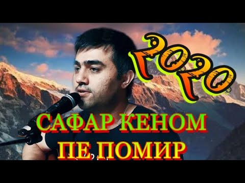 Некруз Худоназаров  -  Сафар Кином Пе Помир 2020
