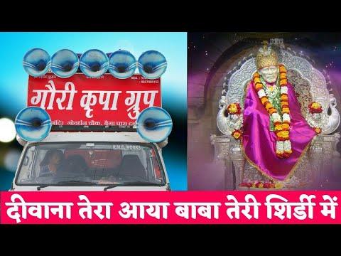 Dewana Tera Aaya Baba Teri Shirdi Me - Gouri Kripa Dhumal | Benjo Dhumal 2018