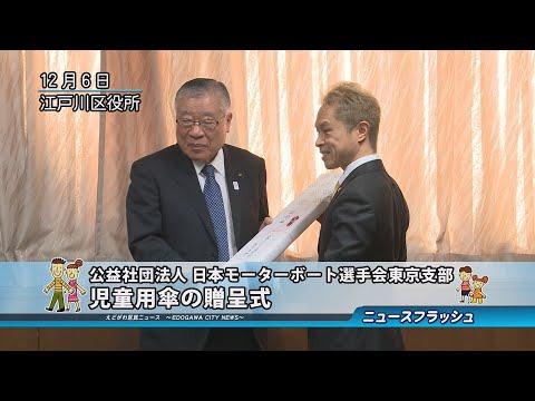 日本モーターボート選手会東京支部 児童用傘の贈呈式