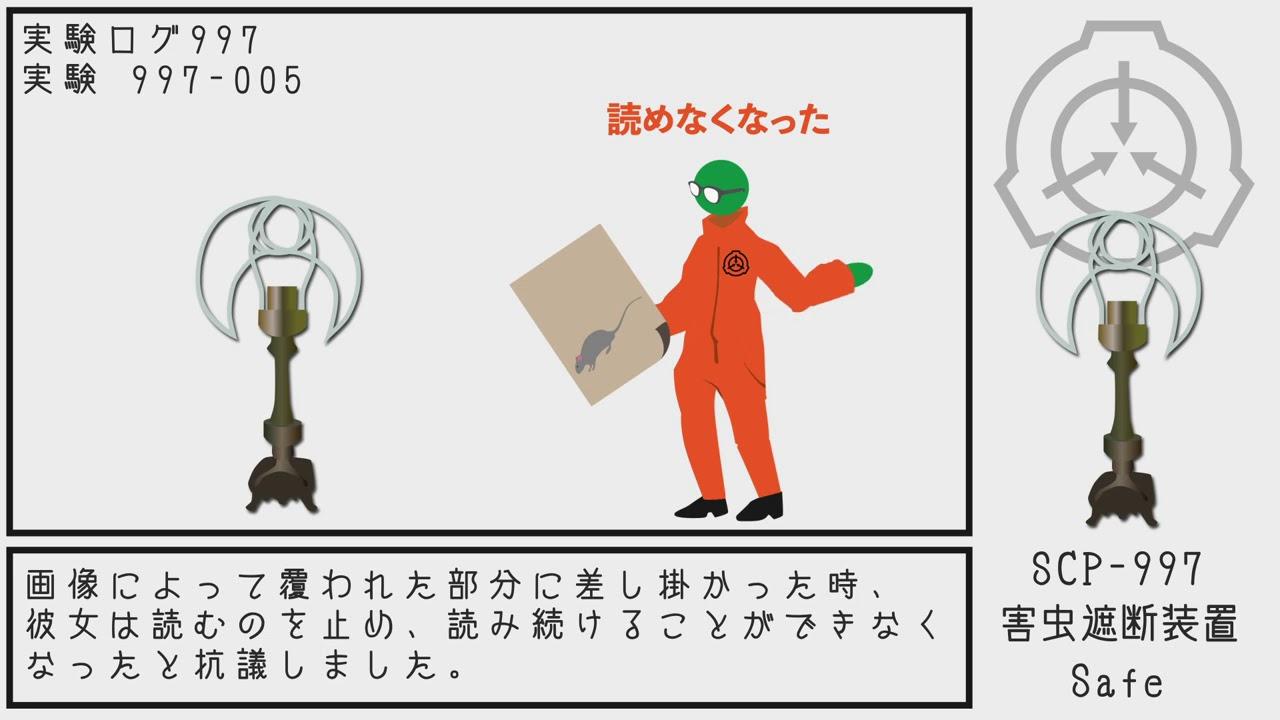 【SCP紹介】SCP-997 害虫遮断装置【結月ゆかり】