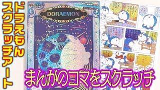 スクラッチアートセレクション「ドラえもん」紹介ムービー/Scratch Art 《DORAEMON》