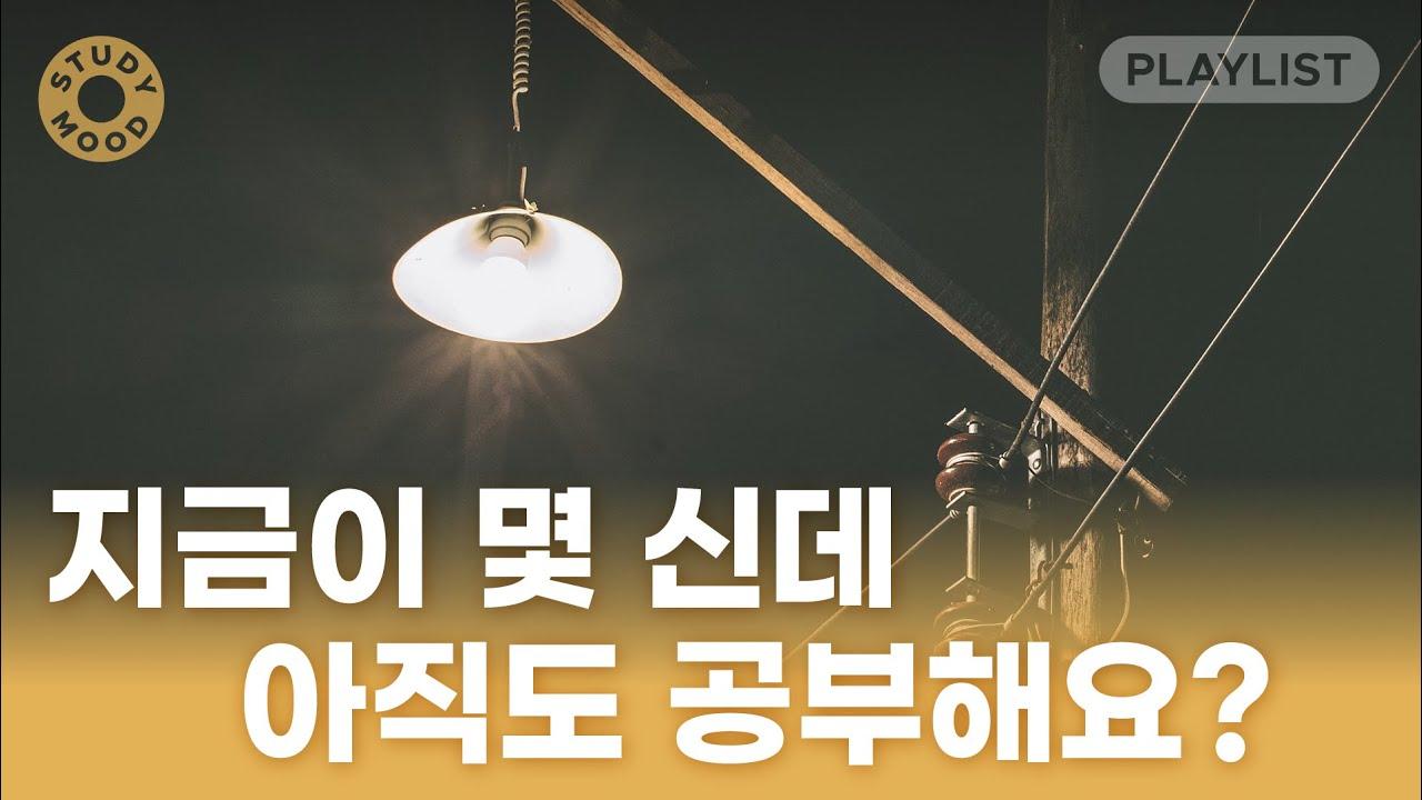 밤샘 공부를 위한 새벽 감성 팝송🌃 【𝐦𝐨𝐭𝐞𝐦𝐨𝐭𝐞|𝐩𝐥𝐚𝐲𝐥𝐢𝐬𝐭|모트모트|플레이리스트】