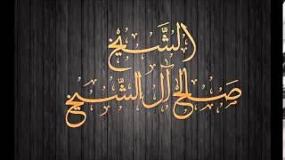 هل الشيخ صالح آل الشيخ يُكفر الحاكم بغير ما أنزل الله ؟
