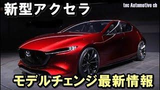 マツダ 新型アクセラ モデルチェンジ最新情報 燃費・価格・発売日
