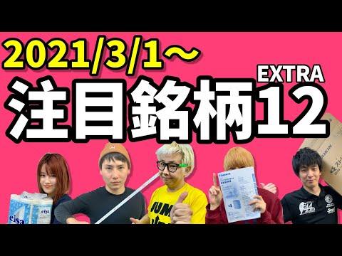 【株TubeEXTRA#124】2021年3月1日~の注目銘柄EXTRA12