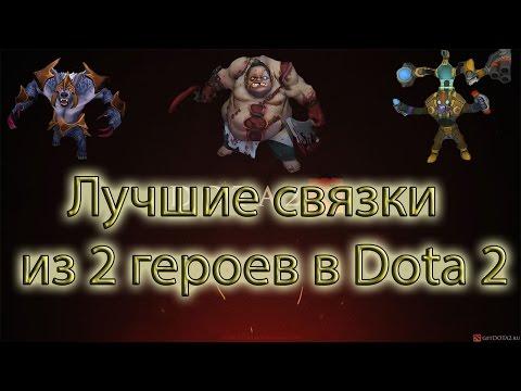 видео: dota 2 Лучшие связки из 2 героев ч.1+Розыгрыш