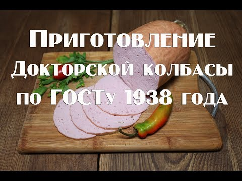 Как приготовить докторскую колбасу по ГОСТу в домашних условиях .