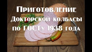 Как приготовить докторсую колбасу по ГОСТу в домашних условиях .