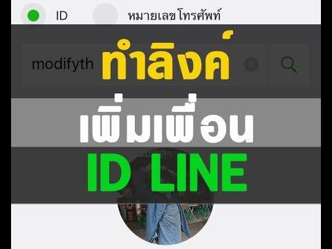 วิธีทำลิงค์เพิ่มเพื่อน ID LINE คลิกก็เพิ่มเพื่อนได้ทันที