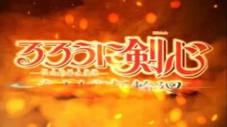 PS2 るろうに剣心(神劍闖江湖) 炎上!京都輪廻 op