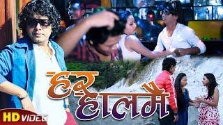 Pramod Kharel New Song 2074/2017 Har Hal Mai Jiunu Parne Bho ...Him Samjhauta Digital