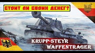krupp-Steyr Waffentrager обзор. Стоит ли своих денег? Замена Е-25.  Krupp-Steyr Waffentrager гайд