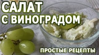 Рецепты салатов. Салат с виноградом простой рецепт