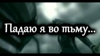 Скачать Skillet Falling Inside The Black Rus Sub