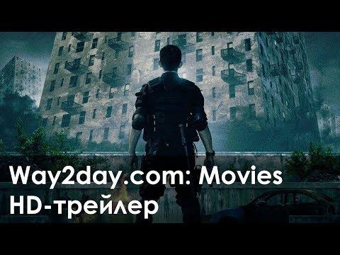 Рейд – Русский HD-трейлер (2011)