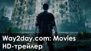 Рейд – Русский HD-трейлер (2011, HD)
