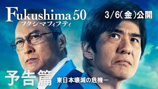 『Fukushima 50』予告
