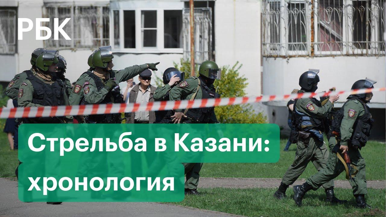 Полная хронология стрельбы в школе  что произошло в Казани