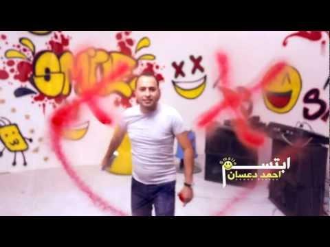 كليب ابتسم لـ احمد دعسان بدون ايقاع