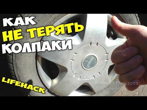 Как НЕ ТЕРЯТЬ колесные КОЛПАКИ, авто лайфхак
