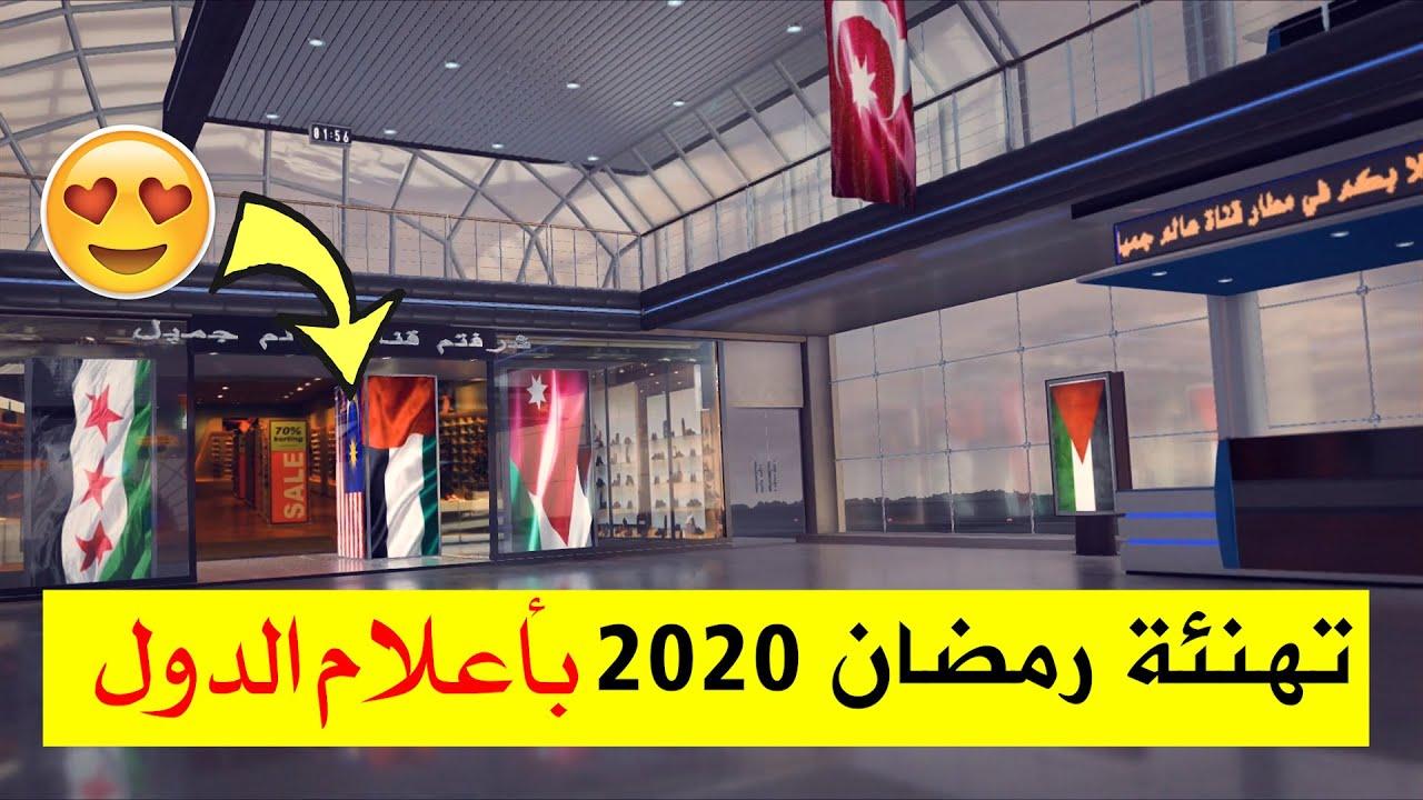 ادخل شوف - تهنئة رمضان لبلدك بعلم دولتك