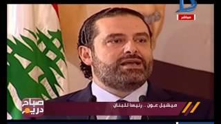 صباح دريم | تاريخ ميشيل عون.. رئيس لبنان الجديد