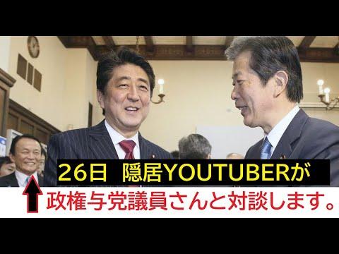 【隠居TV】26日対談:政権与党議員さんへの質問(確認#1)第二弾:特別定額給付金についても聞いてみます。