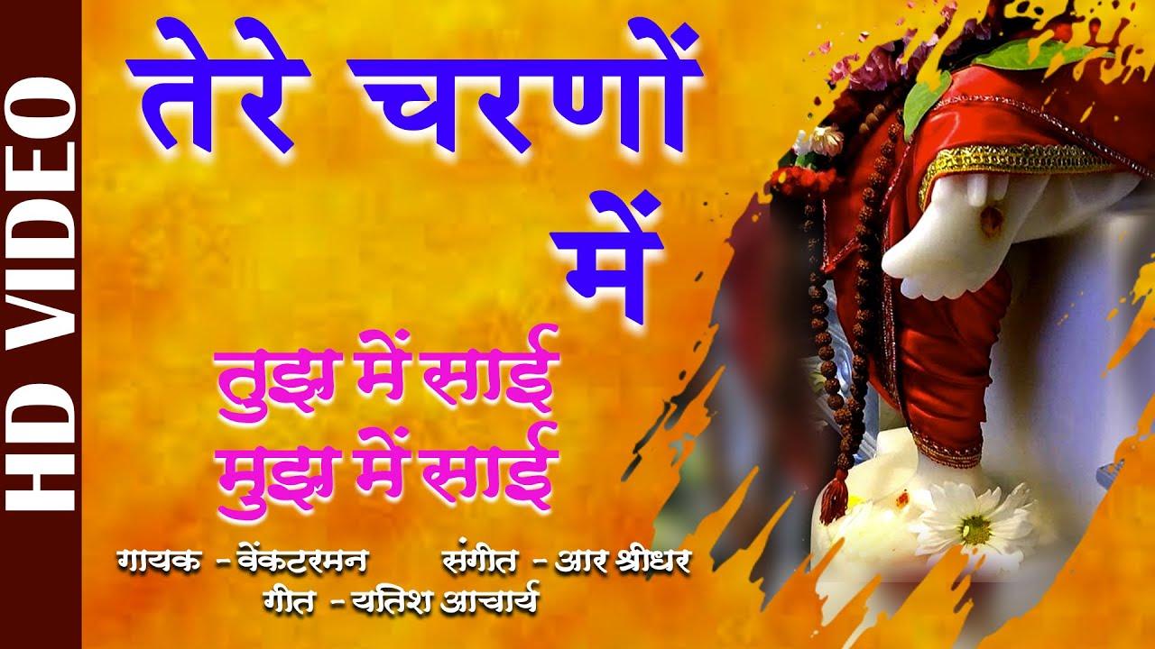 Tere Charno Mein - Video Song | Tujh Mein Sai Mujh Mein Sai | Venkatraman | Hindi Saibaba Bhajan