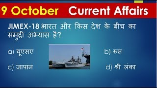 9 october 2018 current affairs | 9 oct 2018 current affairs in hindi | 9 oct current affairs