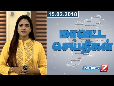 Tamil Nadu District News 01  | 15.02.2018 | News7 Tamil