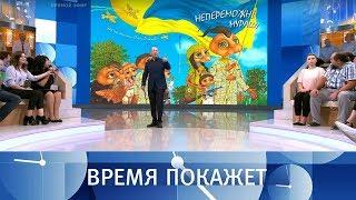 Украина: идеология ненависти. Время покажет. Выпуск от 01.08.2018