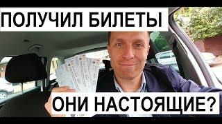 ПОЛУЧИЛ БИЛЕТЫ НА ЧМ ПО ФУТБОЛУ 2018 ! / Как я купил билеты на Чемпионат мира по футболу 2018?