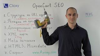 видео SEO оптимизация в OpenCart