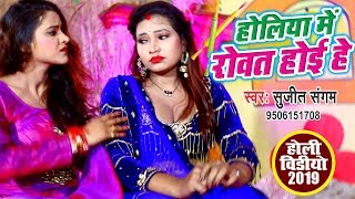 Holi - Holiya Me Rowat Hoihe - Sujeet Sangam - Bhojpuri Hit Song 2019.mp3