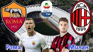 рома - Милан  22 тур Серия А 03.02.19  прогноз на футбол Обзор