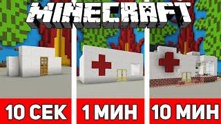 СТРОИМ БОЛЬНИЦУ ЗА 10 СЕКУНД / 1 МИНУТУ / 10 МИНУТ В МАЙНКРАФТЕ | Minecraft Битва Строителей