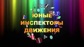 городской конкурс ЮИД Тольятти - 2017. Обзор выступлений
