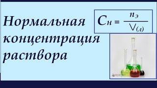 Нормальная концентрация раствора. Нормальность (Сн). Решение задач.