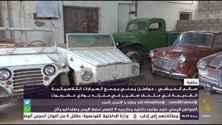 سالم الحبشي.. مواطن يمني يعشق جمع السيارات الكلاسيكية القديمة في منزله!!